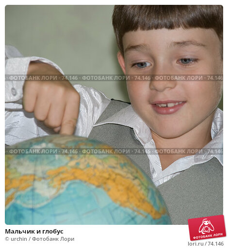 Купить «Мальчик и глобус», фото № 74146, снято 19 августа 2007 г. (c) urchin / Фотобанк Лори