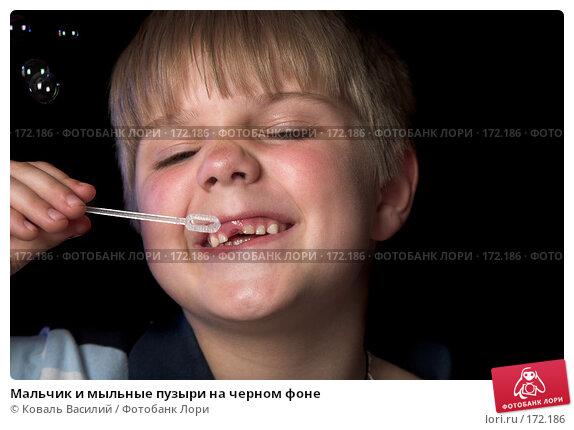 Мальчик и мыльные пузыри на черном фоне, фото № 172186, снято 30 июня 2007 г. (c) Коваль Василий / Фотобанк Лори