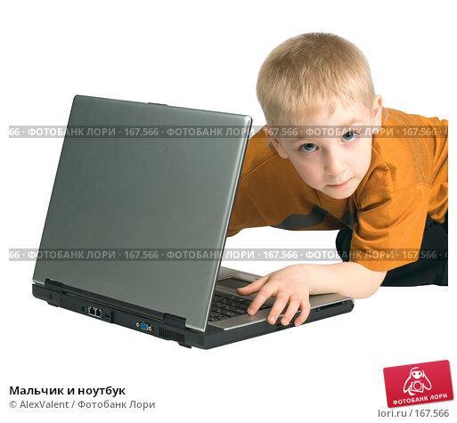 Купить «Мальчик и ноутбук», фото № 167566, снято 20 апреля 2018 г. (c) AlexValent / Фотобанк Лори