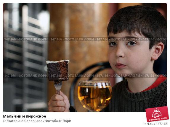 Мальчик и пирожное, фото № 147166, снято 29 апреля 2007 г. (c) Екатерина Соловьева / Фотобанк Лори