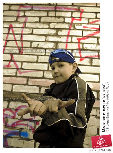 """Мальчик играет в """"репера"""", фото № 264018, снято 23 апреля 2008 г. (c) Ирина Еськина / Фотобанк Лори"""