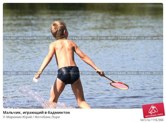 Мальчик, играющий в бадминтон, фото № 116566, снято 11 августа 2007 г. (c) Марюнин Юрий / Фотобанк Лори
