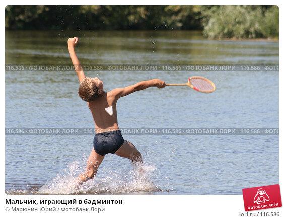 Мальчик, играющий в бадминтон, фото № 116586, снято 11 августа 2007 г. (c) Марюнин Юрий / Фотобанк Лори