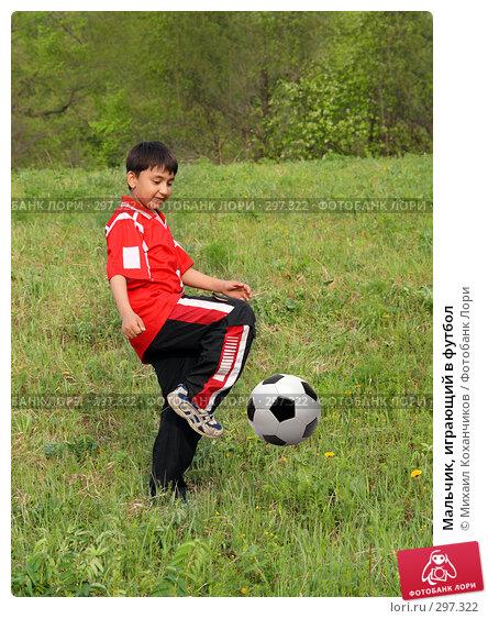 Мальчик, играющий в футбол, фото № 297322, снято 17 мая 2008 г. (c) Михаил Коханчиков / Фотобанк Лори