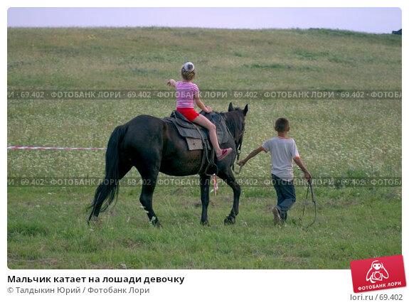Мальчик катает на лошади девочку, фото № 69402, снято 27 марта 2017 г. (c) Талдыкин Юрий / Фотобанк Лори