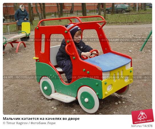 Мальчик катается на качелях во дворе, фото № 14978, снято 10 декабря 2006 г. (c) Timur Kagirov / Фотобанк Лори