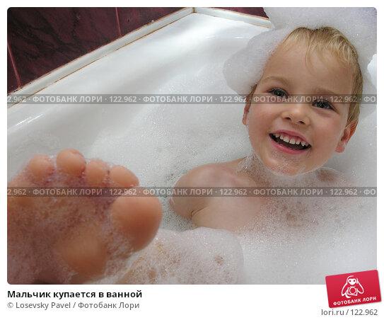 Мальчик купается в ванной, фото № 122962, снято 22 августа 2005 г. (c) Losevsky Pavel / Фотобанк Лори