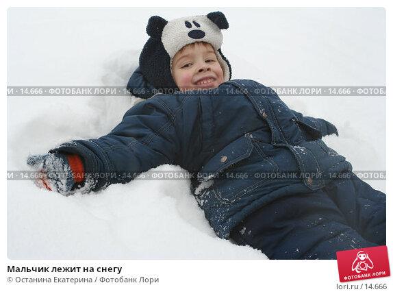 Мальчик лежит на снегу , фото № 14666, снято 24 ноября 2006 г. (c) Останина Екатерина / Фотобанк Лори