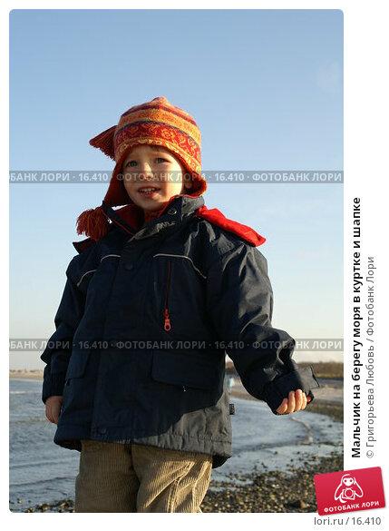 Купить «Мальчик на берегу моря в куртке и шапке», фото № 16410, снято 9 декабря 2006 г. (c) Григорьева Любовь / Фотобанк Лори