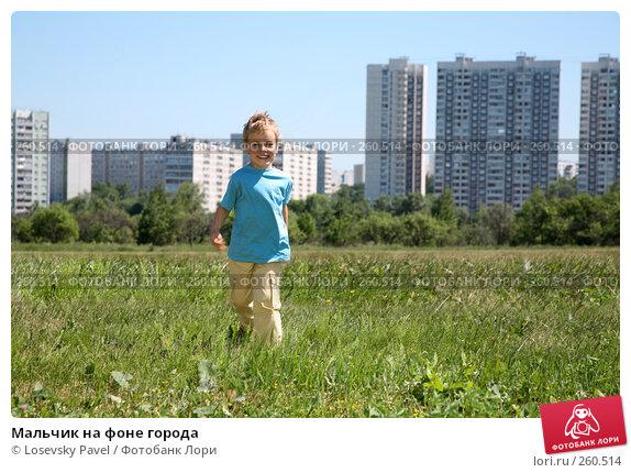 Купить «Мальчик на фоне города», фото № 260514, снято 22 марта 2018 г. (c) Losevsky Pavel / Фотобанк Лори