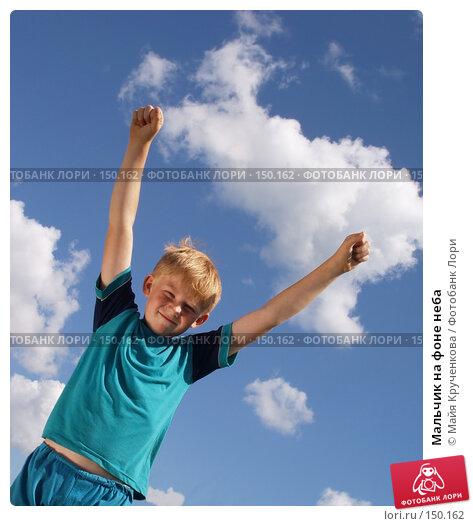 Мальчик на фоне неба, фото № 150162, снято 21 июня 2007 г. (c) Майя Крученкова / Фотобанк Лори