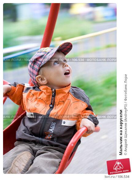 Мальчик на карусели, фото № 106534, снято 25 августа 2007 г. (c) Андрей Щекалев (AndreyPS) / Фотобанк Лори