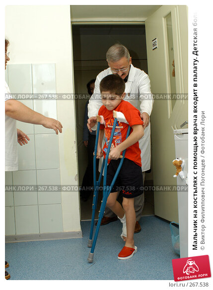 Мальчик на костылях с помощью врача входит в палату. Детская больница, фото № 267538, снято 17 сентября 2004 г. (c) Виктор Филиппович Погонцев / Фотобанк Лори