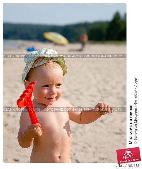 Мальчик на пляже, фото № 108158, снято 16 августа 2007 г. (c) Валентин Мосичев / Фотобанк Лори