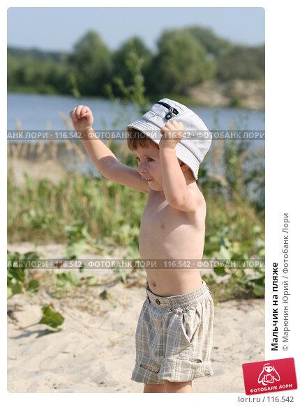 Мальчик на пляже, фото № 116542, снято 18 августа 2007 г. (c) Марюнин Юрий / Фотобанк Лори