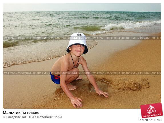 Мальчик на пляже, фото № 211746, снято 26 января 2008 г. (c) Гладских Татьяна / Фотобанк Лори