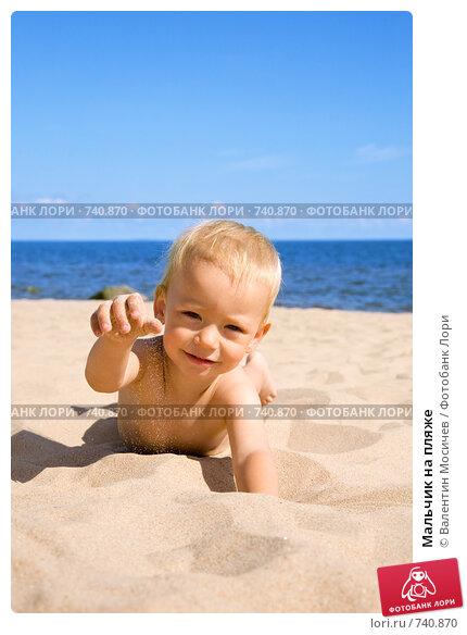 Мальчик на пляже, фото № 740870, снято 31 июля 2008 г. (c) Валентин Мосичев / Фотобанк Лори