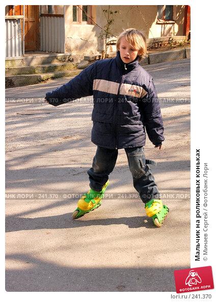 Мальчик на роликовых коньках, фото № 241370, снято 7 апреля 2007 г. (c) Минаев Сергей / Фотобанк Лори