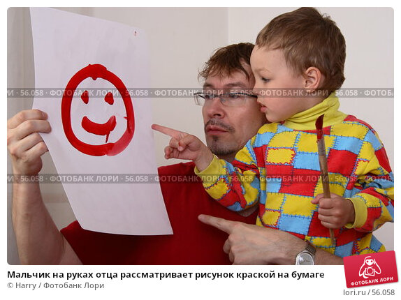 Мальчик на руках отца рассматривает рисунок краской на бумаге, фото № 56058, снято 4 июня 2007 г. (c) Harry / Фотобанк Лори