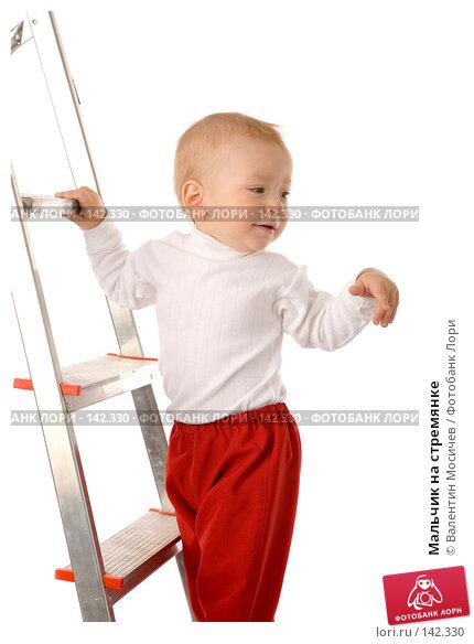 Купить «Мальчик на стремянке», фото № 142330, снято 5 ноября 2007 г. (c) Валентин Мосичев / Фотобанк Лори