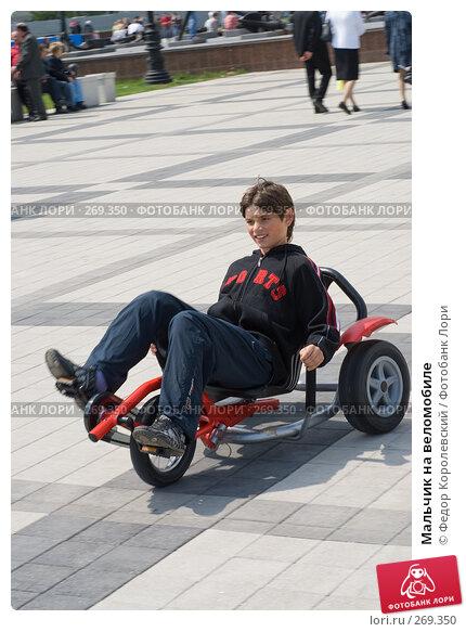 Мальчик на веломобиле, фото № 269350, снято 1 мая 2008 г. (c) Федор Королевский / Фотобанк Лори
