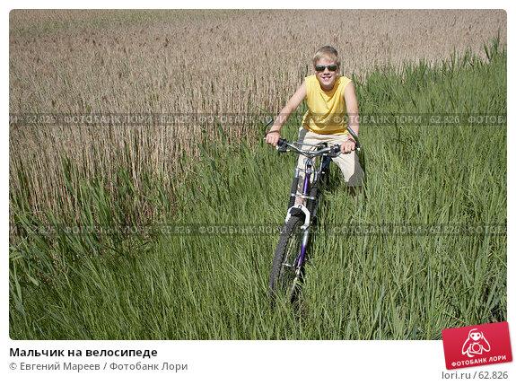Мальчик на велосипеде, фото № 62826, снято 11 июня 2007 г. (c) Евгений Мареев / Фотобанк Лори