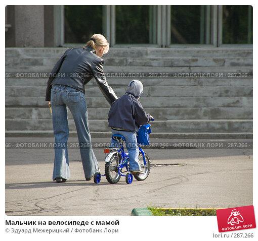 Мальчик на велосипеде с мамой, фото № 287266, снято 13 мая 2008 г. (c) Эдуард Межерицкий / Фотобанк Лори