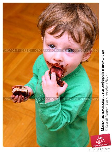 Мальчик наслаждается зефиром в шоколаде, фото № 175982, снято 13 января 2008 г. (c) Сергей Лаврентьев / Фотобанк Лори