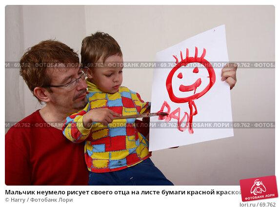 Мальчик неумело рисует своего отца на листе бумаги красной краской и кисточкой. Отец наблюдает за творческим отпрыском., фото № 69762, снято 4 июня 2007 г. (c) Harry / Фотобанк Лори