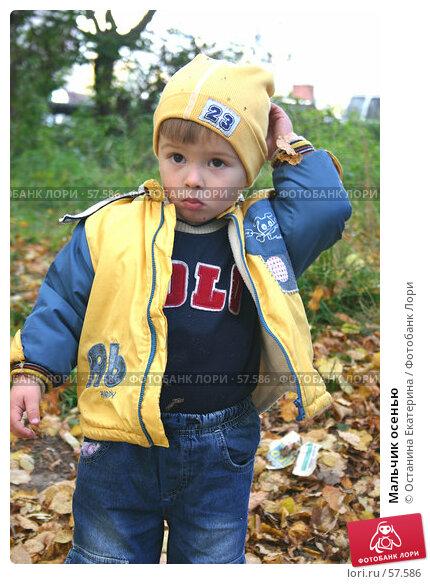 Мальчик осенью, фото № 57586, снято 27 сентября 2005 г. (c) Останина Екатерина / Фотобанк Лори
