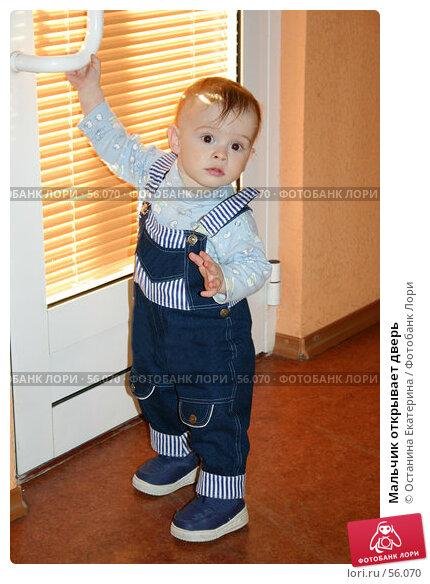 Мальчик открывает дверь, фото № 56070, снято 11 апреля 2004 г. (c) Останина Екатерина / Фотобанк Лори