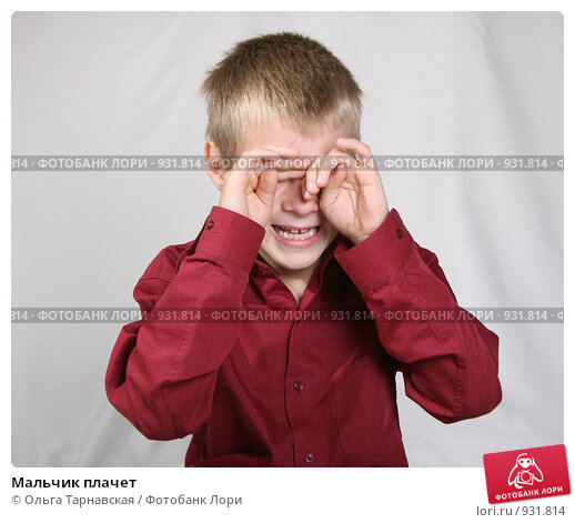 Мальчик плачет. Стоковое фото, фотограф Ольга Тарнавская / Фотобанк Лори