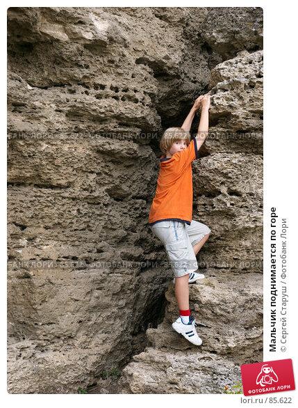 Мальчик поднимается по горе, фото № 85622, снято 18 августа 2007 г. (c) Сергей Старуш / Фотобанк Лори