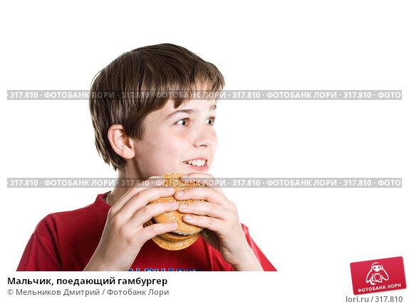Мальчик, поедающий гамбургер, фото № 317810, снято 28 мая 2008 г. (c) Мельников Дмитрий / Фотобанк Лори