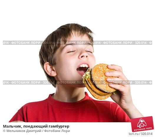 Мальчик, поедающий гамбургер, фото № 320014, снято 28 мая 2008 г. (c) Мельников Дмитрий / Фотобанк Лори