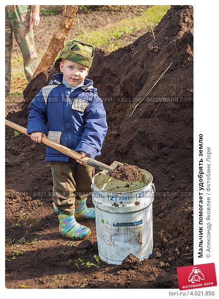 Купить «Мальчик помогает удобрять землю», фото № 4021850, снято 23 сентября 2007 г. (c) Александр Яковлев / Фотобанк Лори