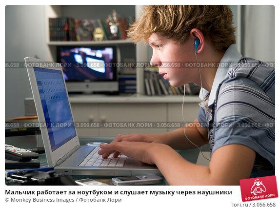 Мальчик работает за ноутбуком и слушает музыку через наушники, фото № 3056658, снято 23 февраля 2017 г. (c) Monkey Business Images / Фотобанк Лори