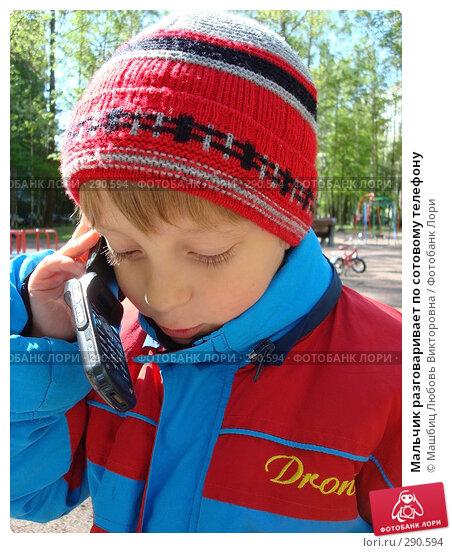 Мальчик разговаривает по сотовому телефону, фото № 290594, снято 16 мая 2008 г. (c) Машбиц Любовь Викторовна / Фотобанк Лори