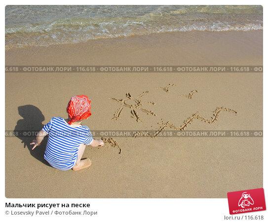 Мальчик рисует на песке, фото № 116618, снято 2 января 2006 г. (c) Losevsky Pavel / Фотобанк Лори