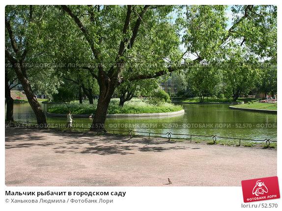 Мальчик рыбачит в городском саду, фото № 52570, снято 14 июня 2007 г. (c) Ханыкова Людмила / Фотобанк Лори