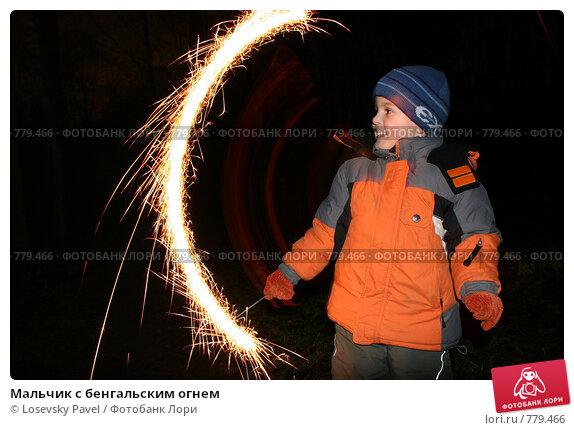 Купить «Мальчик с бенгальским огнем», фото № 779466, снято 22 февраля 2019 г. (c) Losevsky Pavel / Фотобанк Лори
