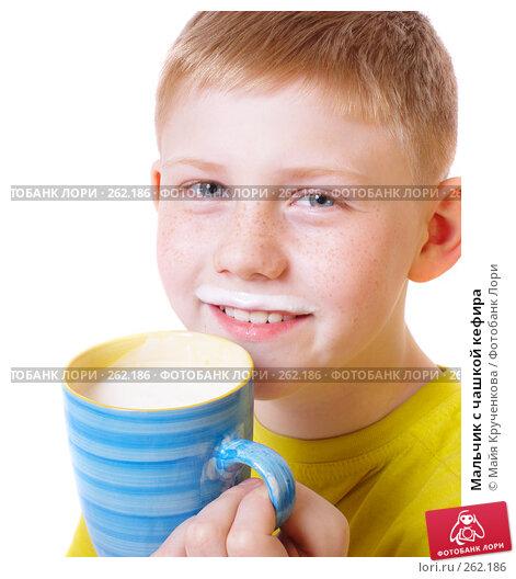 Мальчик с чашкой кефира, фото № 262186, снято 23 апреля 2008 г. (c) Майя Крученкова / Фотобанк Лори
