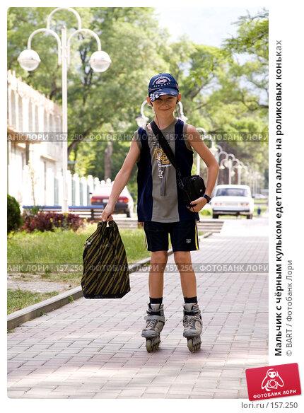 Купить «Мальчик с чёрным кульком едет по аллее на роликовых коньках», фото № 157250, снято 19 марта 2018 г. (c) BART / Фотобанк Лори