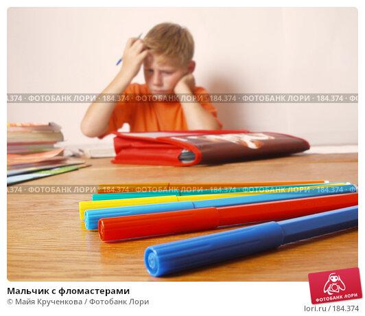 Мальчик с фломастерами, фото № 184374, снято 6 сентября 2007 г. (c) Майя Крученкова / Фотобанк Лори