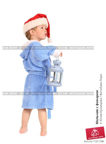 Купить «Мальчик с фонарем», фото № 121146, снято 7 октября 2007 г. (c) Юлия Кузнецова / Фотобанк Лори