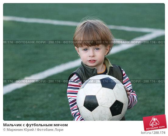 Мальчик с футбольным мячом, фото № 288174, снято 27 апреля 2008 г. (c) Марюнин Юрий / Фотобанк Лори