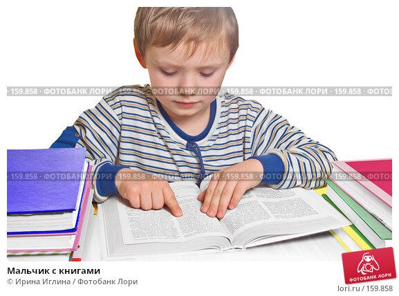 Мальчик с книгами, фото № 159858, снято 22 декабря 2007 г. (c) Ирина Иглина / Фотобанк Лори