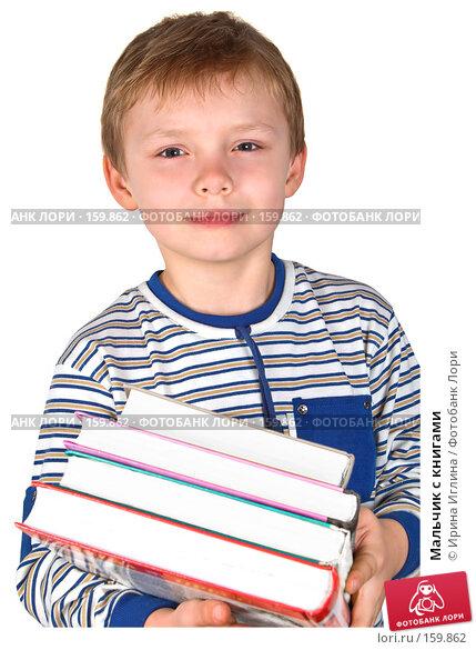 Мальчик с книгами, фото № 159862, снято 13 декабря 2007 г. (c) Ирина Иглина / Фотобанк Лори