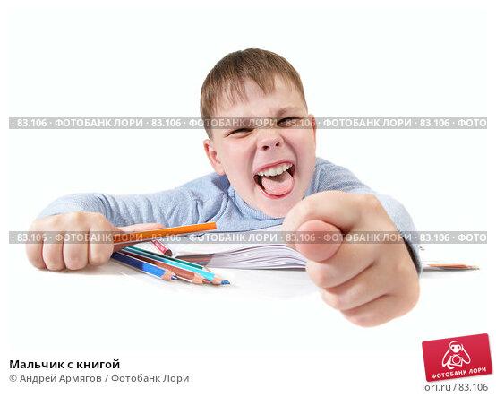 Купить «Мальчик с книгой», фото № 83106, снято 3 августа 2007 г. (c) Андрей Армягов / Фотобанк Лори