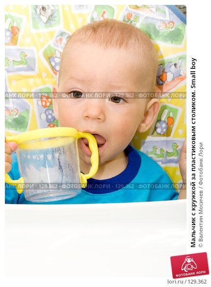 Мальчик с кружкой за пластиковым столиком. Small boy, фото № 129362, снято 22 июля 2007 г. (c) Валентин Мосичев / Фотобанк Лори